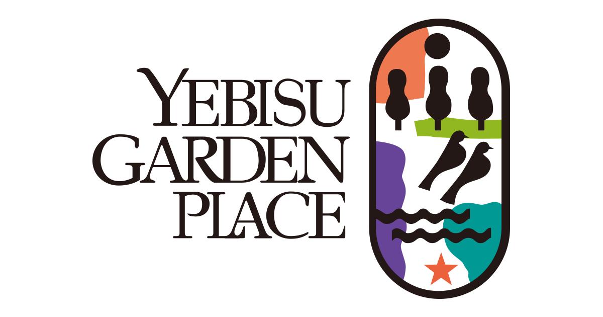 恵比寿ガーデンプレイス公式WEBサイト