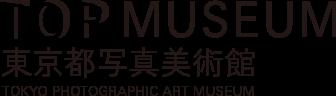TOP MUSEUM東京都照片美術館