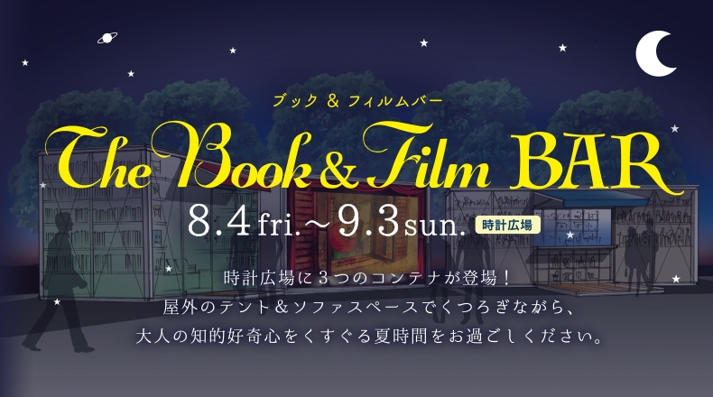 The Book and Film BAR