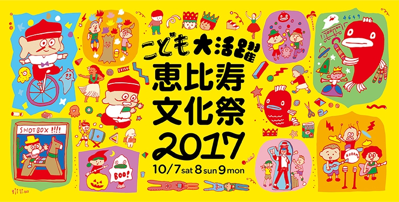 Ebisu school festival 2017