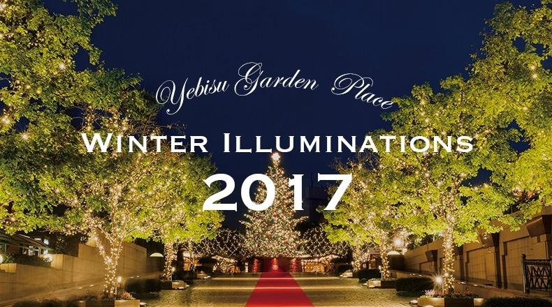 Yebisu Garden Place winter illuminations 2017