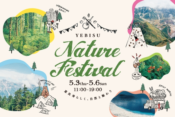 YEBISU Nature Festival