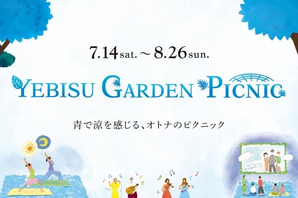 Ebisu garden picnic 2018