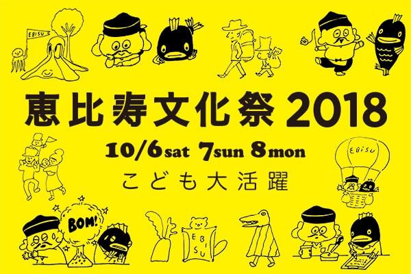 Ebisu school festival 2018