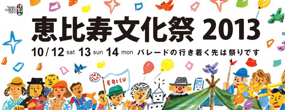 Ebisu school festival 2013