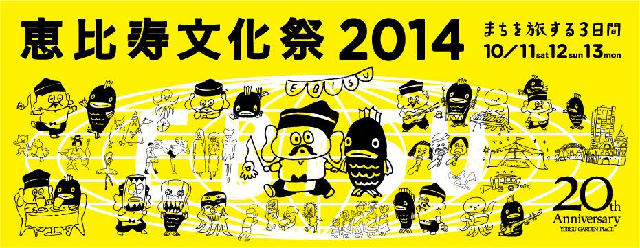 财神爷文化节2014