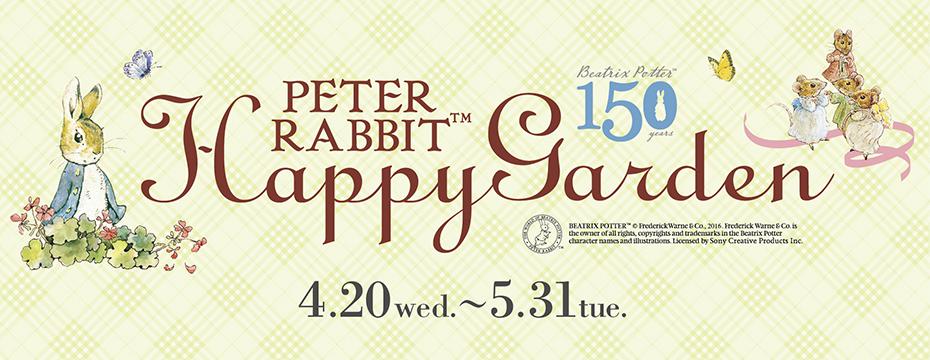 Peter Rabbit (TM) happy garden 2016