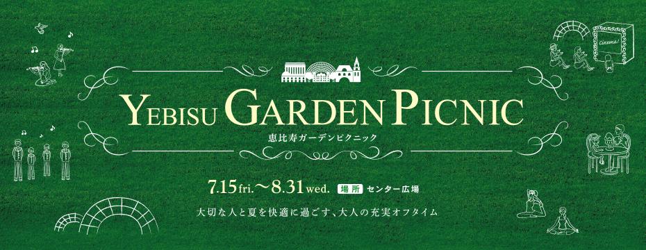 Ebisu garden picnic