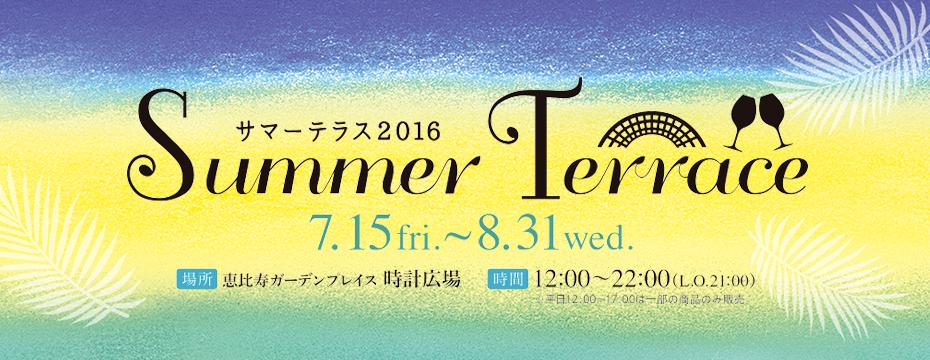 Summer terrace 2016