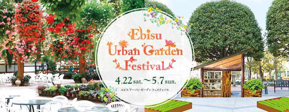 Ebisu Urban garden festival