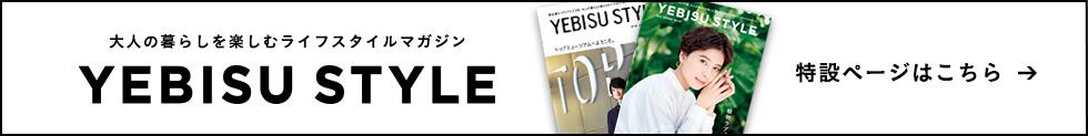YEBISU STYLE 특설 페이지는 이쪽