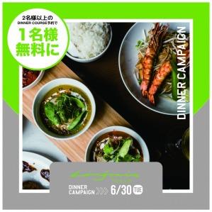 6月限定!1名分晚餐行程免費用超過2位的使用宣傳!