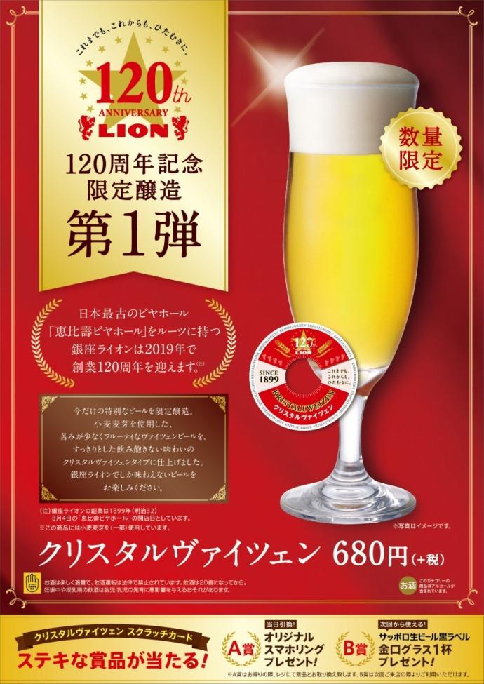 """Limited storage first """"kurisutaruvaitsuen"""" of the 120th anniversary beginning to sell♪"""