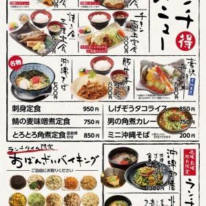 新午餐菜单出场!!