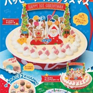 ★聖誕節☆冰蛋糕★
