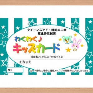 """Heated heated ♪ kids card"" start"