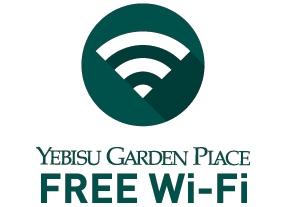 YEBISU GARDEN PLACE Free Wi-Fi(무료)가 이용하실 수 있습니다.