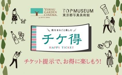 出示電影、美術館的半票,合算,并且享受吧!