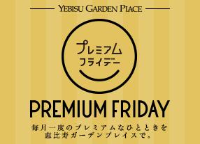 惠比寿花园的高级星期五