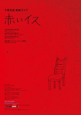 """千原兄弟單獨實況""""紅色的椅子"""""""
