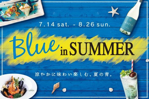 Blue in SUMMER 료나 맛봐 즐기는, 여름의 파랑