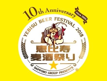 第10次财神爷啤酒祭2018