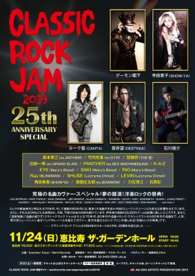 CLASSIC ROCK JAM 2019 25th ANNIVERSARY SPECIAL