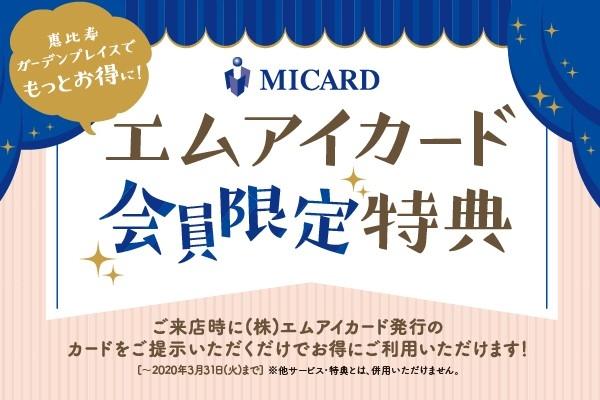 Member of MI Card-limited privilege