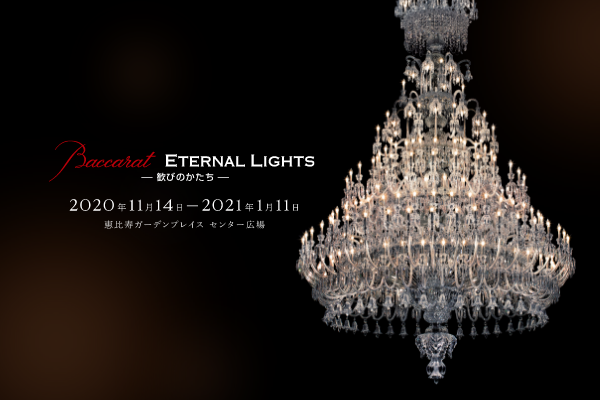 Baccarat ETERNAL LIGHTS-歓びのかたち-