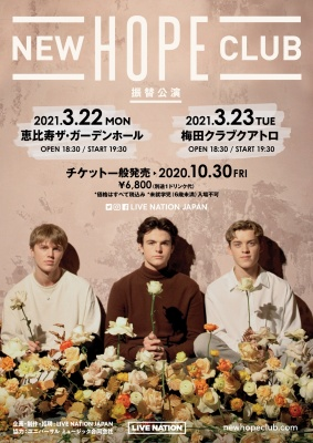 Announcement of nu hope club Japan tour transfer performance/ticket refund