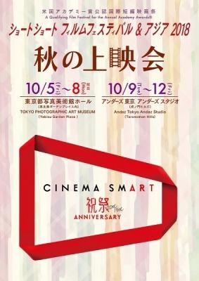 微型小说胶卷节日&亚洲2018秋天的上映会