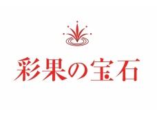 Saika no Houseki Yebisu MITSUKOSHI shop