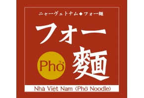 It is mew Vietnam four noodles Yebisu MITSUKOSHI shop