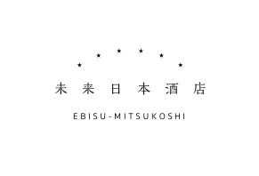 未来日本酒店EBISU-MITSUKOSHI[财神爷三越里面的]