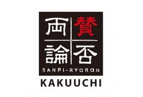 贊成或反對兩種論調KAKUUCHI