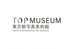 東京都照片美術館