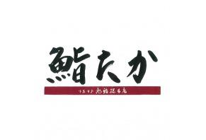 Sushi taka Shimotakaido Asahizushi-Souhonten