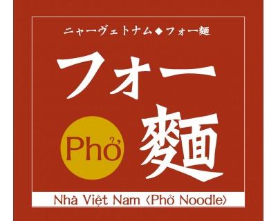 It is mew Vietnam four noodles Yebisu MITSUKOSHI shop