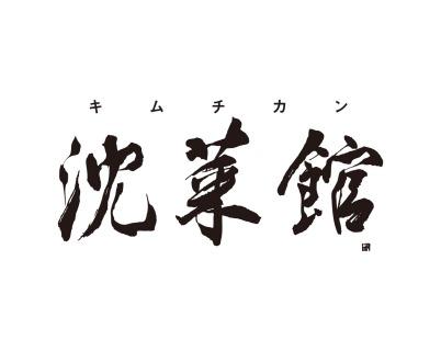沈菜館辣白菜罐子財神爺三越店