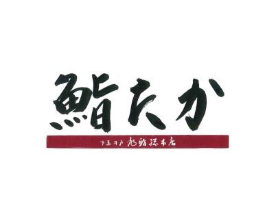 壽司taka下高井戸旭鮨総本店