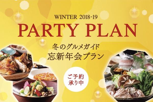 惠比壽花園冬天的忘新年會計劃