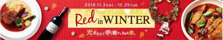 Red in WINTER光閃爍的冬天溫暖地moyuru紅。
