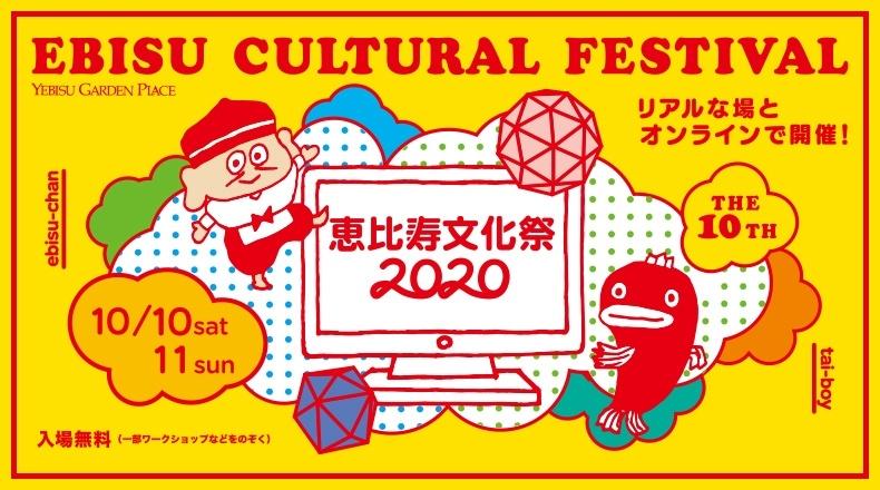 Ebisu school festival 2020