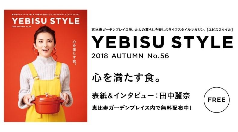 YEBISU STYLE 2018 autumn