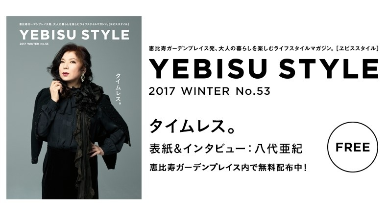 YEBISU STYLE 2017 WINTER