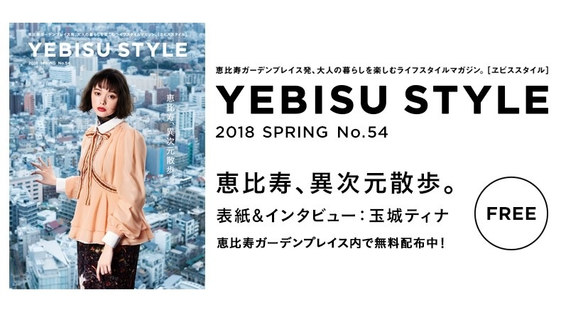 YEBISU STYLE 2018 spring