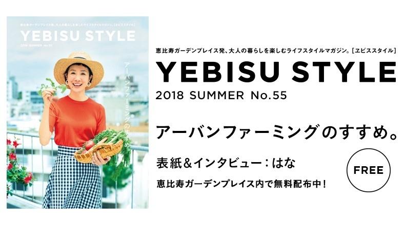 YEBISU STYLE 2018 summer