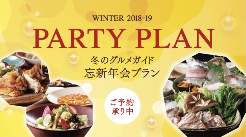 Winter boshinnenkai plan 2018