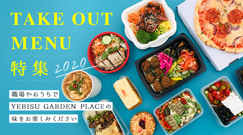 TAKE OUT MENU feature