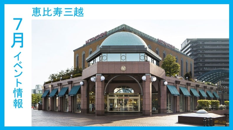 Mitsukoshi monthly